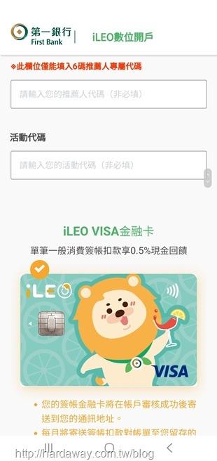 iLEO數位帳戶申請流程