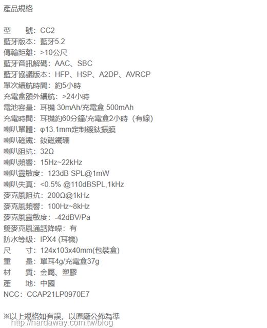 FIIL CC2 ENC降噪真無線藍牙耳機規格