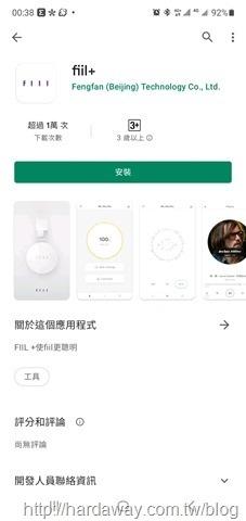 FIIL+ App