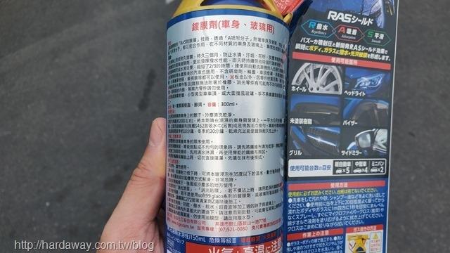 汽車鍍膜劑推薦