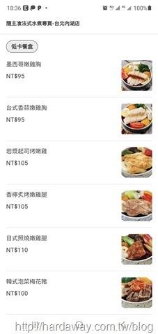 隨主飡法式水煮專賣菜單