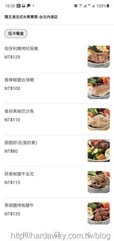 隨主飡菜單