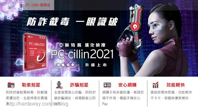 PC-cillin 2021雲端版