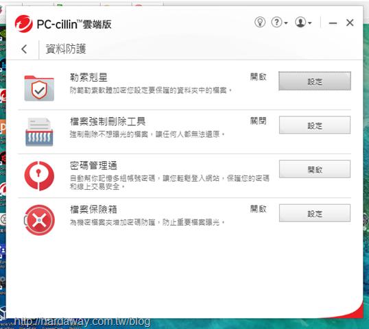 PC-cillin 2021雲端版功能