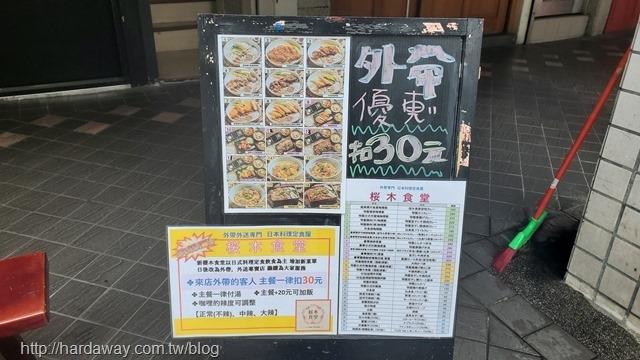 櫻木食堂菜單