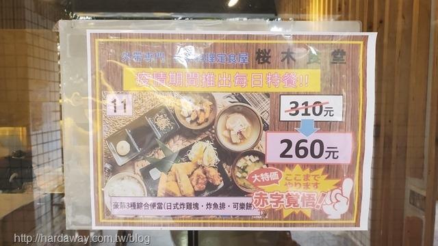 台北便當專賣店