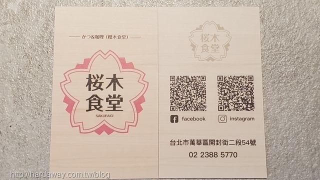 櫻木食堂地址