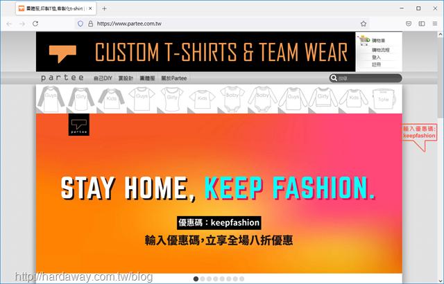 Partee客製化衣服