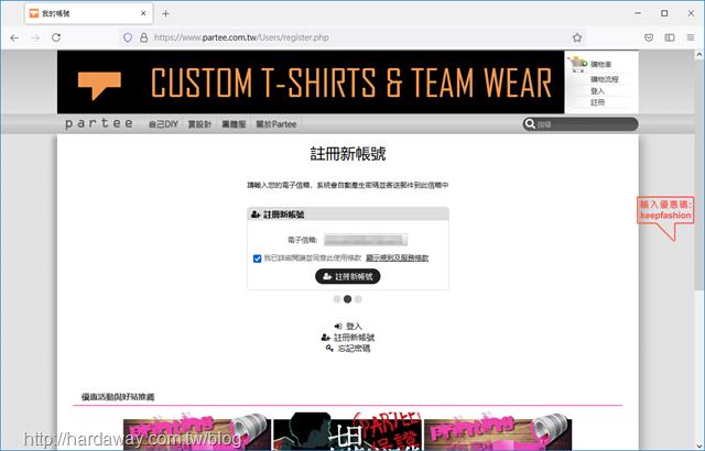 線上自己DIY設計衣服