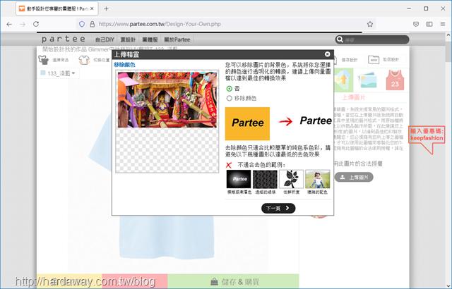 Partee客製化衣服網站