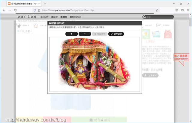 線上DIY衣服