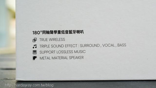 沐音SuperMetal S9鋁合金180°同軸聲學重低音藍牙喇叭