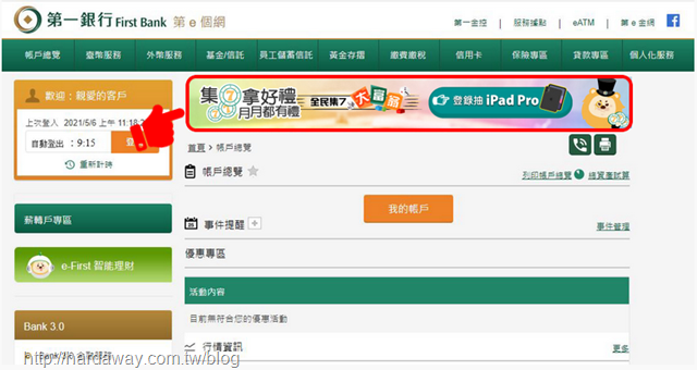 第e行動App