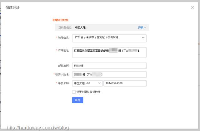 台灣集運公司