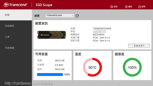 創見SSD Scope軟體