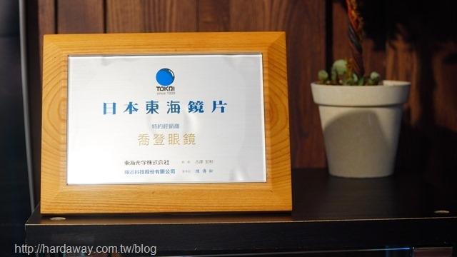 TOKAI日本東海鏡片特約經銷商