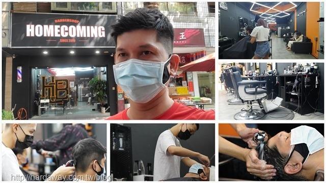 台中西區男生剪髮