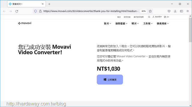 Movavi Video Converter 2021優惠