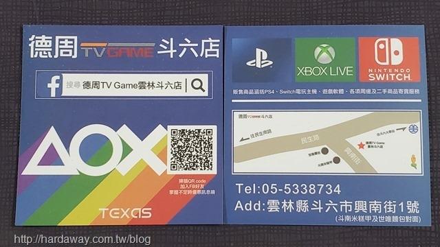 德周TV GAME雲林斗六店地址