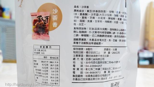 勁泰辣味沙茶豆干標示資訊