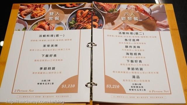 百家班活蝦菜單
