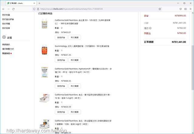 iHerb自主研發品牌保健食品