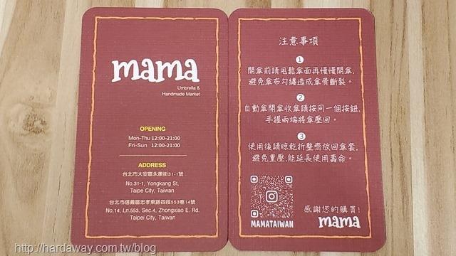 Mama手創地址