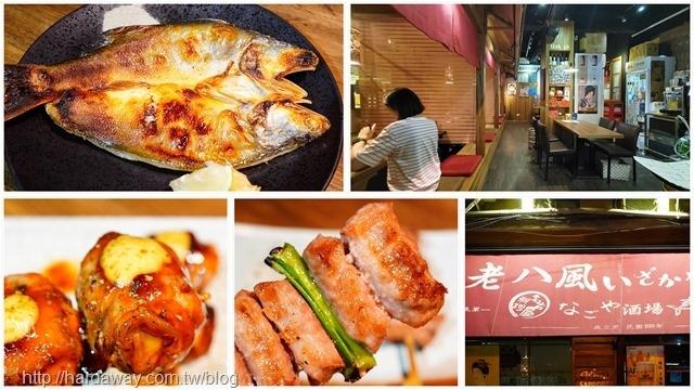 捷運江子翠站日式餐廳
