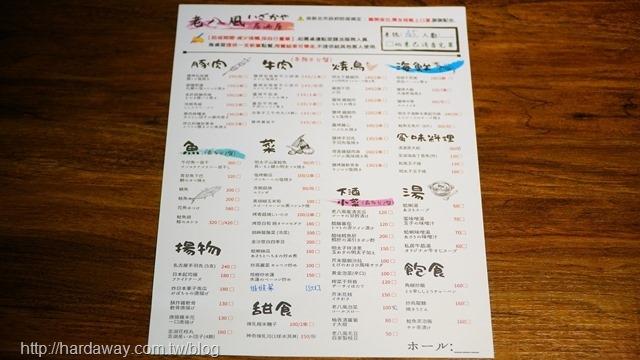 老八風居酒屋江翠店菜單