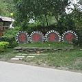 台東紅葉布農部落園區