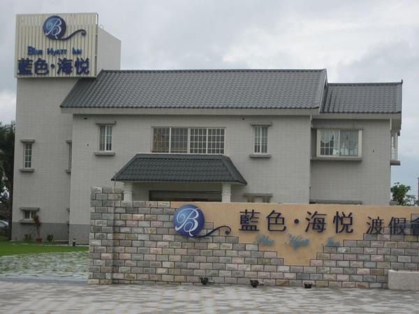 花蓮藍色海悅民宿