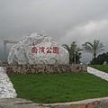 南濱公園與自行車道