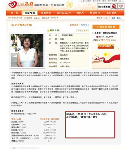23201308:公益2.0:果香(鳳蘋)泡菜的誕生