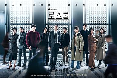 Law_School_JTBC.png