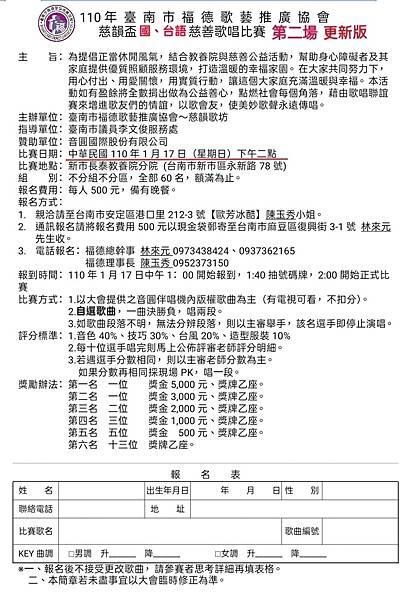 Tai Nan Shih Fu De Ge Yi Tuei Guang Sieh Huei Tsih Yun Bei Guo Tai Yu Tsih Shan Ge Chang Da Sai.jpg