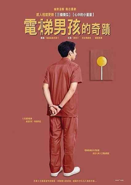 電梯男孩的奇蹟_A4_無日期-01.jpg