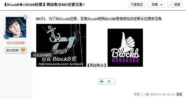 【BlockB★130106-援】-站-合BBC-援召集!_blockb吧_百度-吧