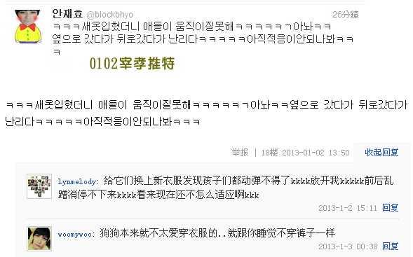 【BlockB★130101推特】01-01-06推特.cy.google+留言--_blockb吧_百度-吧