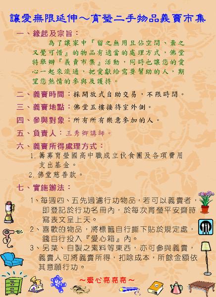 育瑩二手物品義賣市集.JPG