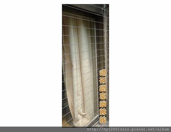 竹北隱形鐵窗防墜