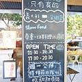 野豬慢食 (41).jpg