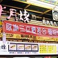 台中guguyaya鮮果汁 (1).JPG