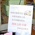台北杏桃屋鬆餅 (9).JPG