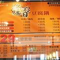 逢香豆腐鍋崇德店 (14).jpg