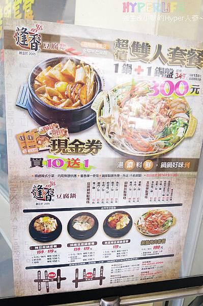 逢香豆腐鍋崇德店 (19).jpg