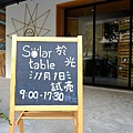 solar table於光 (41).JPG