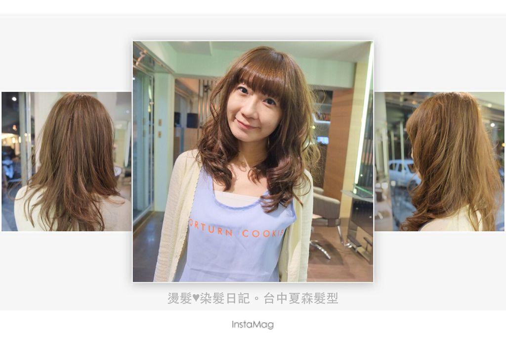 台中夏森髮型