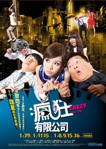 2010.01.07 瘋狂有限公司 with M.jpg