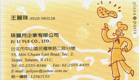 Ju Li Yue.jpg
