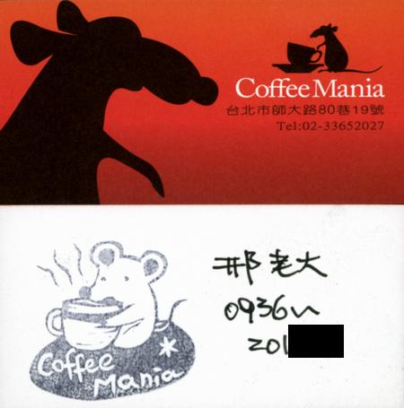 CoffeeMania.png